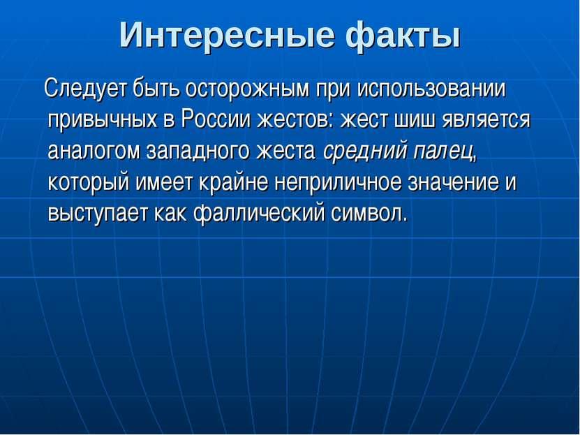 Интересные факты Следует быть осторожным при использовании привычных в России...