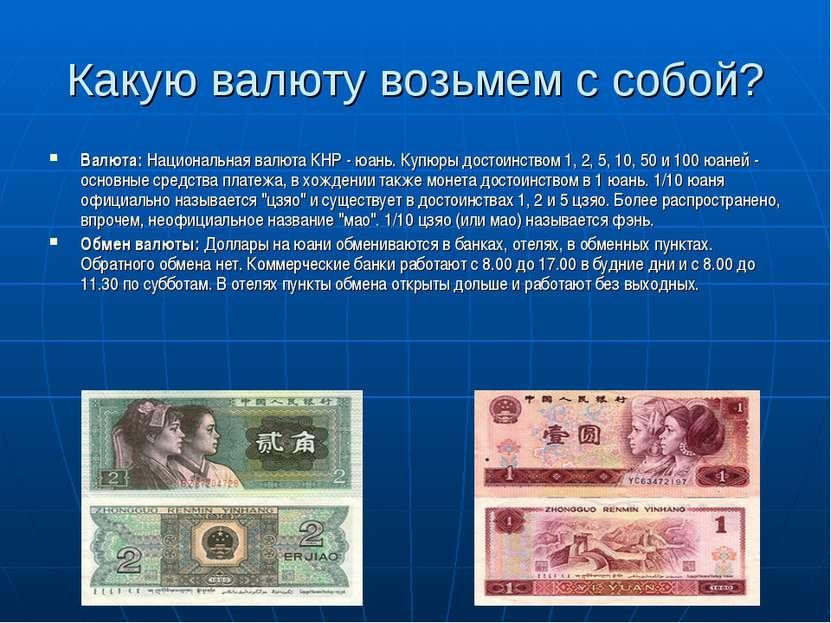 Какую валюту возьмем с собой? Валюта: Национальная валюта КНР - юань. Купюры ...