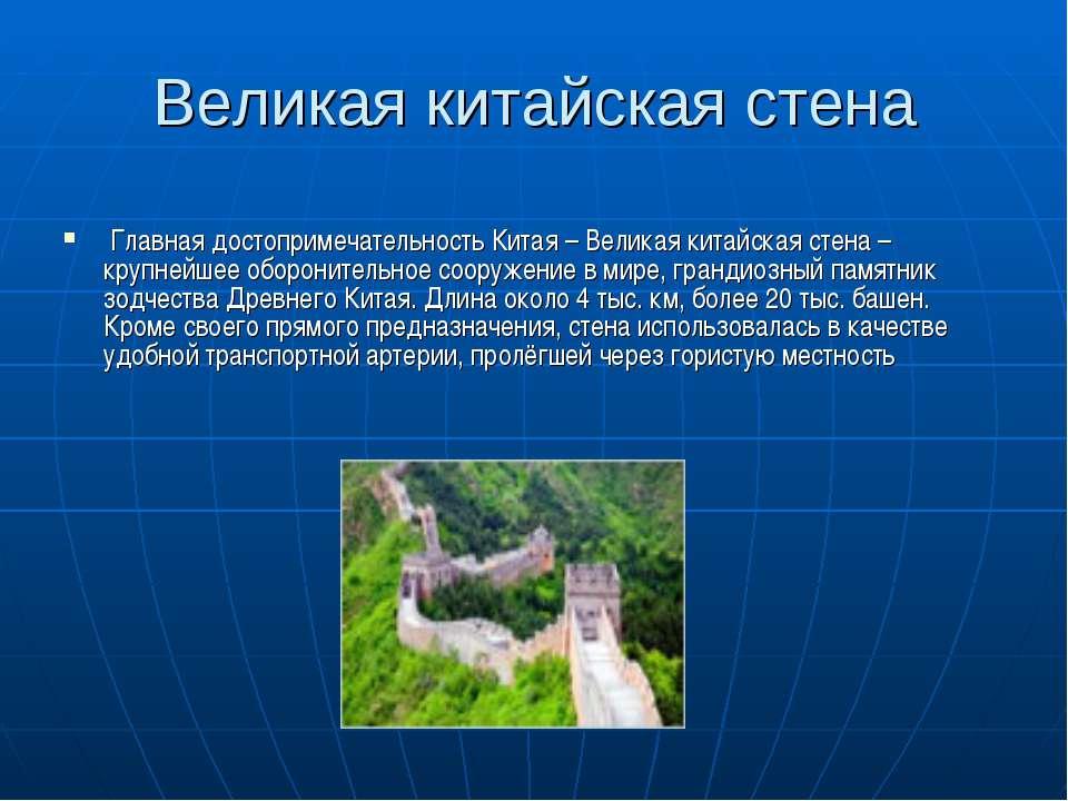 Великая китайская стена Главная достопримечательность Китая – Великая китайс...