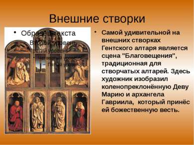 Внешние створки Самой удивительной на внешних створках Гентского алтаря являе...