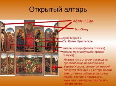 Открытый алтарь Адам и Ева Бог-Отец Дева Мария и Cв. Иоанн Креститель ангелы ...