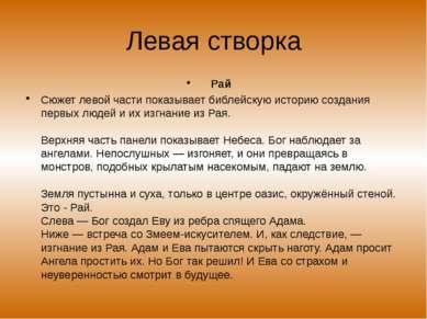 Левая створка Рай Сюжет левой части показывает библейскую историю создания пе...