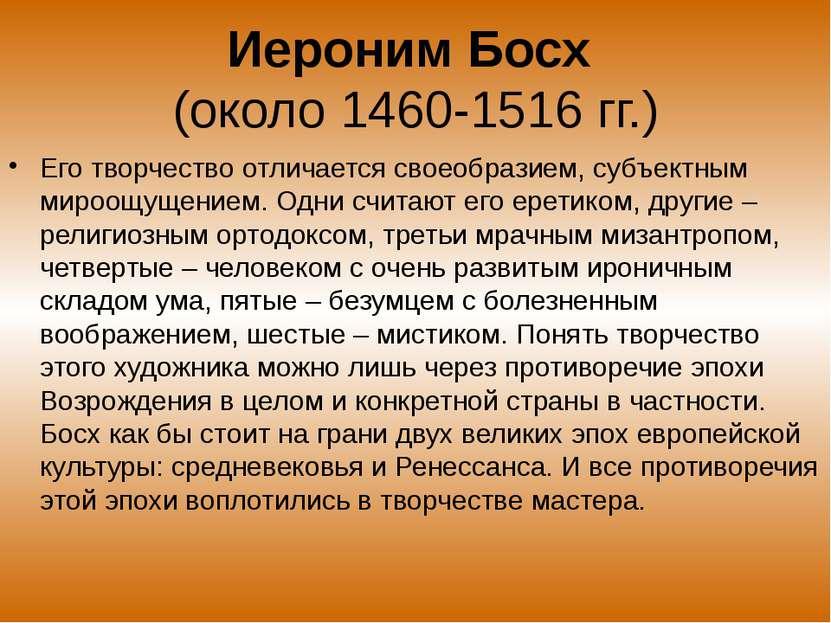 Иероним Босх (около 1460-1516 гг.) Его творчество отличается своеобразием, су...