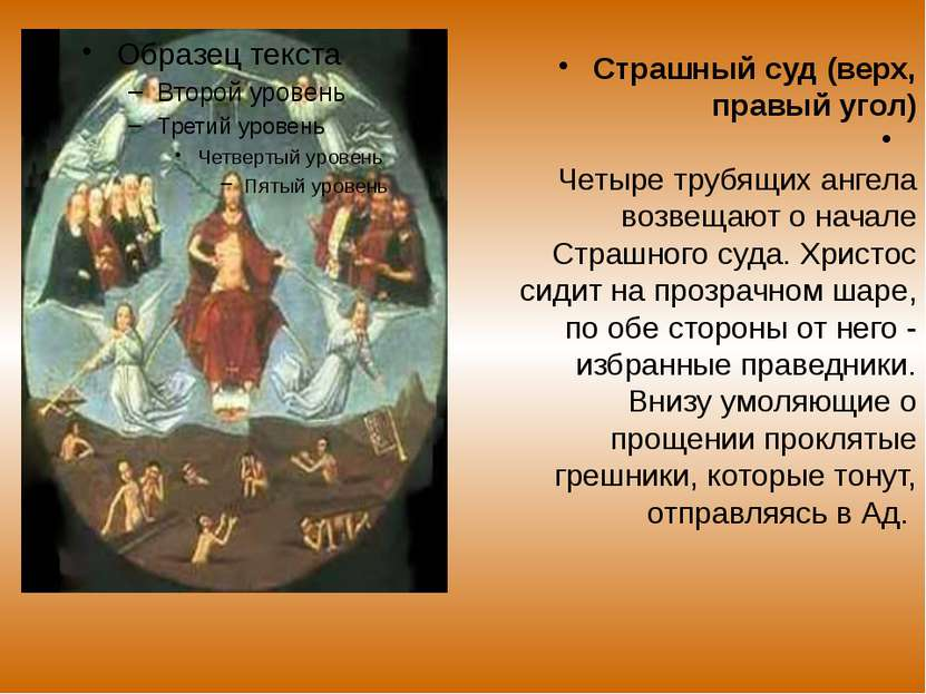 Страшный суд (верх, правый угол) Четыре трубящих ангела возвещают о начале Ст...