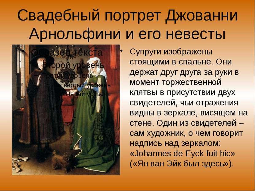 Свадебный портрет Джованни Арнольфини и его невесты Супруги изображены стоящи...