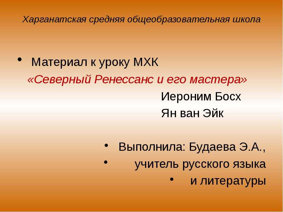 Харганатская средняя общеобразовательная школа Материал к уроку МХК «Северный...