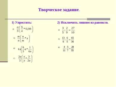 Творческое задание. 1) Упростить: а) б) в) г) 2) Исключить лишнее из равенств...