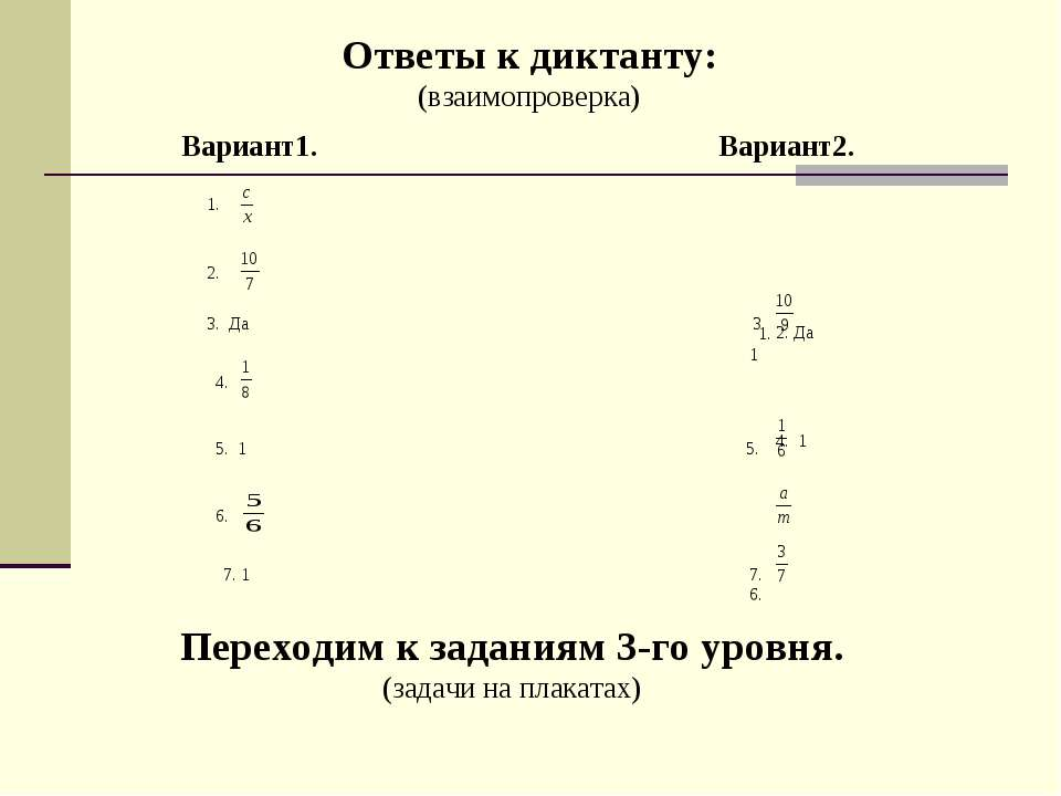 1. 1. 1 2. 2. Да 3. Да 3. 4. 4. 1 5. 1 5. 6. 6. 7. 1 7. Ответы к диктанту: (в...