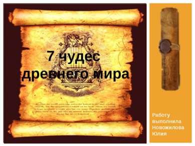 Работу выполнила Новожилова Юлия 7 чудес древнего мира