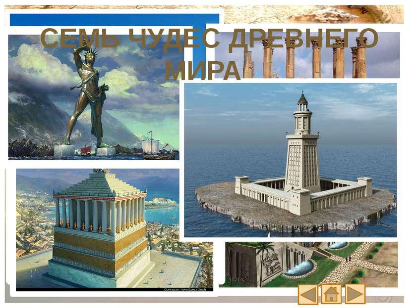 ПИРАМИДА ХЕОПСА Возраст сооружения — 4500 лет. 120 тысяч египтян в течение 20...
