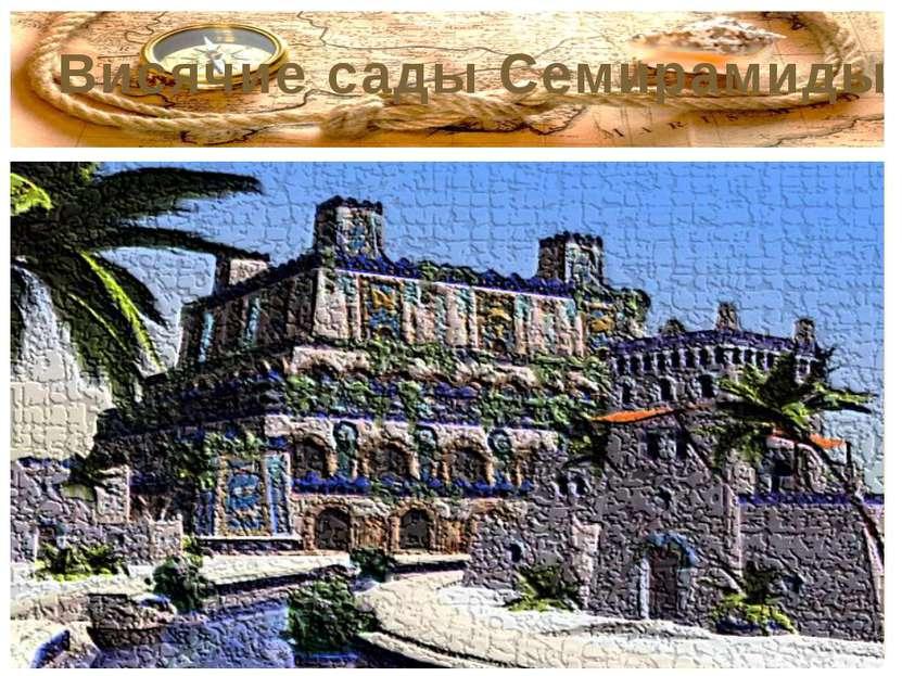 Александрийский маяк В 270 году до н.э. на острове Фарос при входе в порт Але...