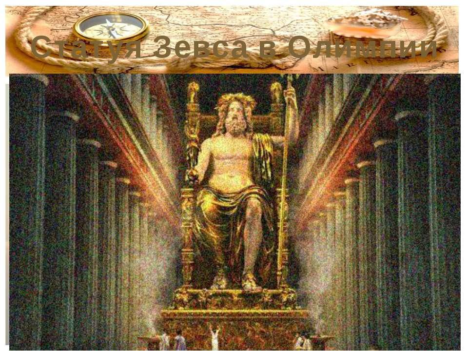 Мавзолей в Галикарнасе