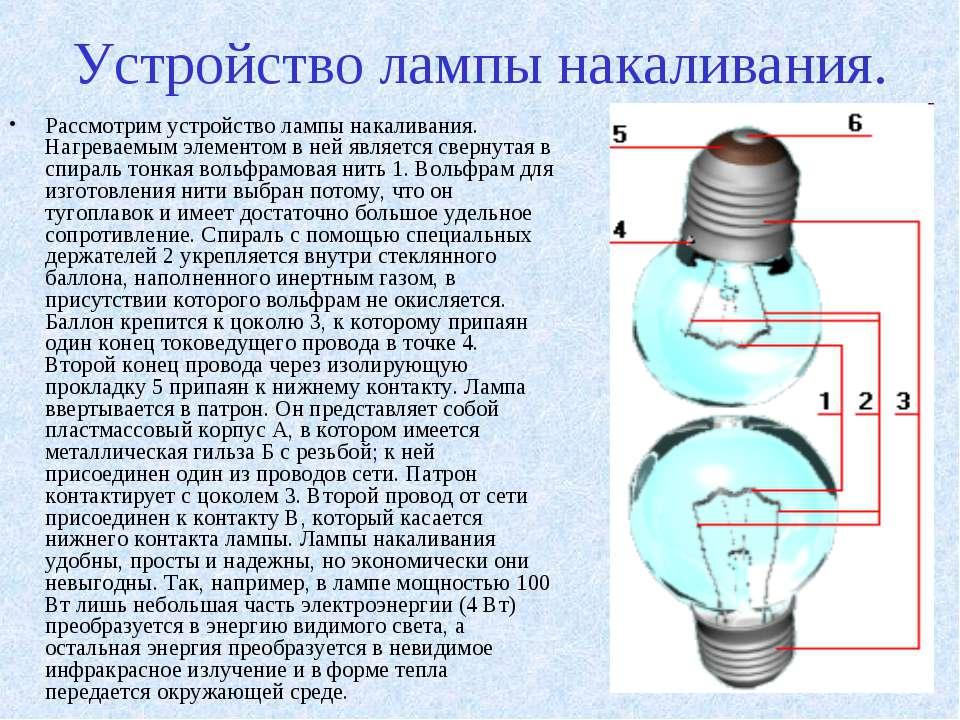 Устройство лампы накаливания. Рассмотрим устройство лампы накаливания. Нагрев...