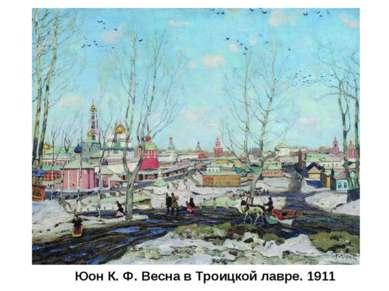 Юон К. Ф. Весна в Троицкой лавре. 1911