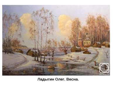 Ладыгин Олег. Весна.