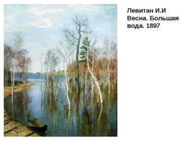 Левитан И.И Весна. Большая вода. 1897