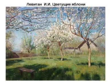 Левитан И.И. Цветущие яблони