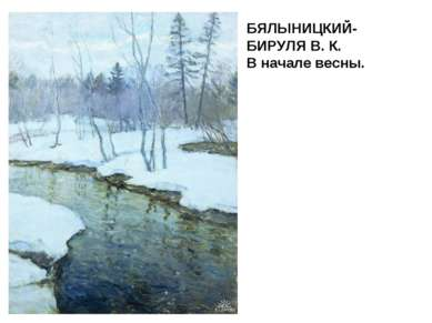 БЯЛЫНИЦКИЙ-БИРУЛЯ В. К. В начале весны.