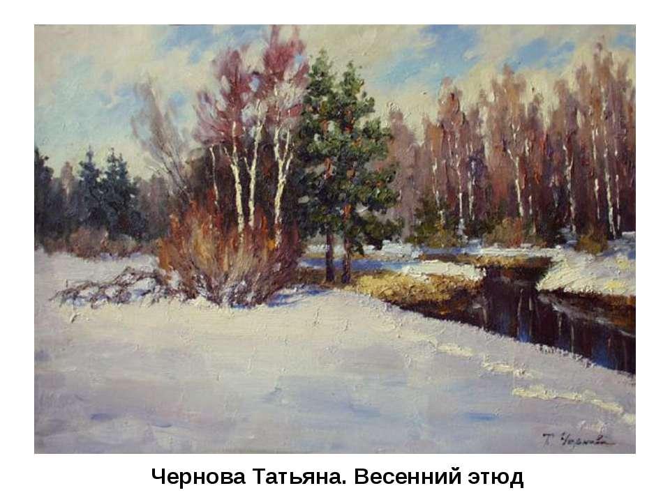 Чернова Татьяна. Весенний этюд