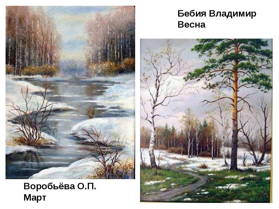 Воробьёва О.П. Март Бебия Владимир Весна