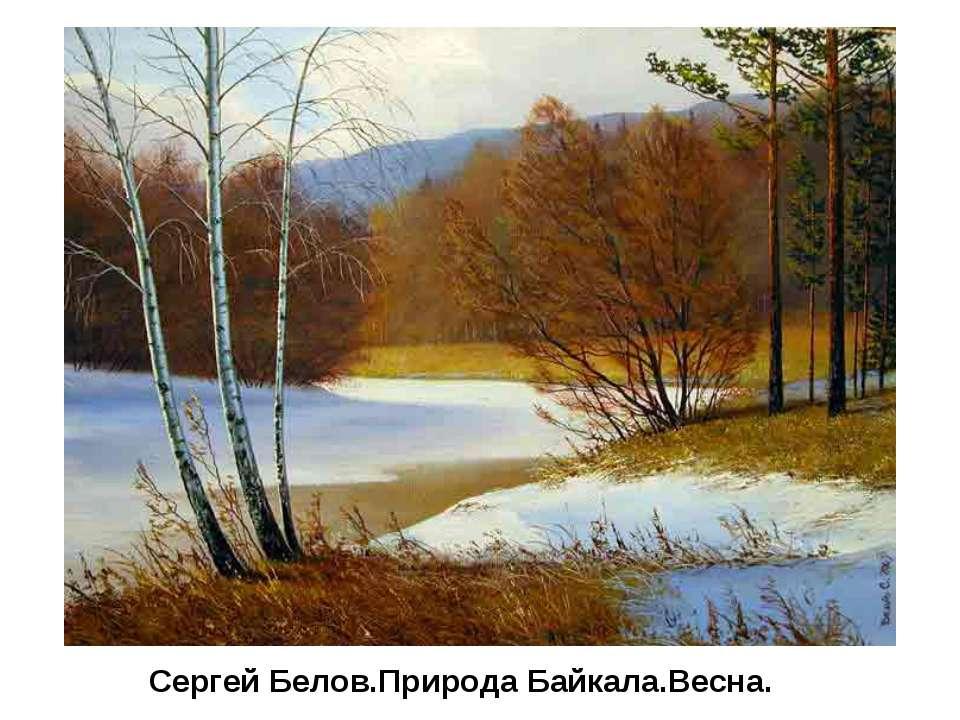 Сергей Белов.Природа Байкала.Весна.