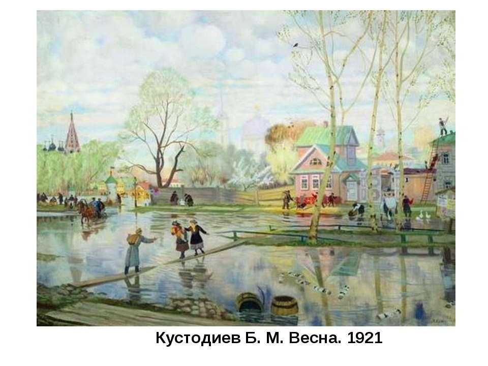Кустодиев Б. М. Весна. 1921