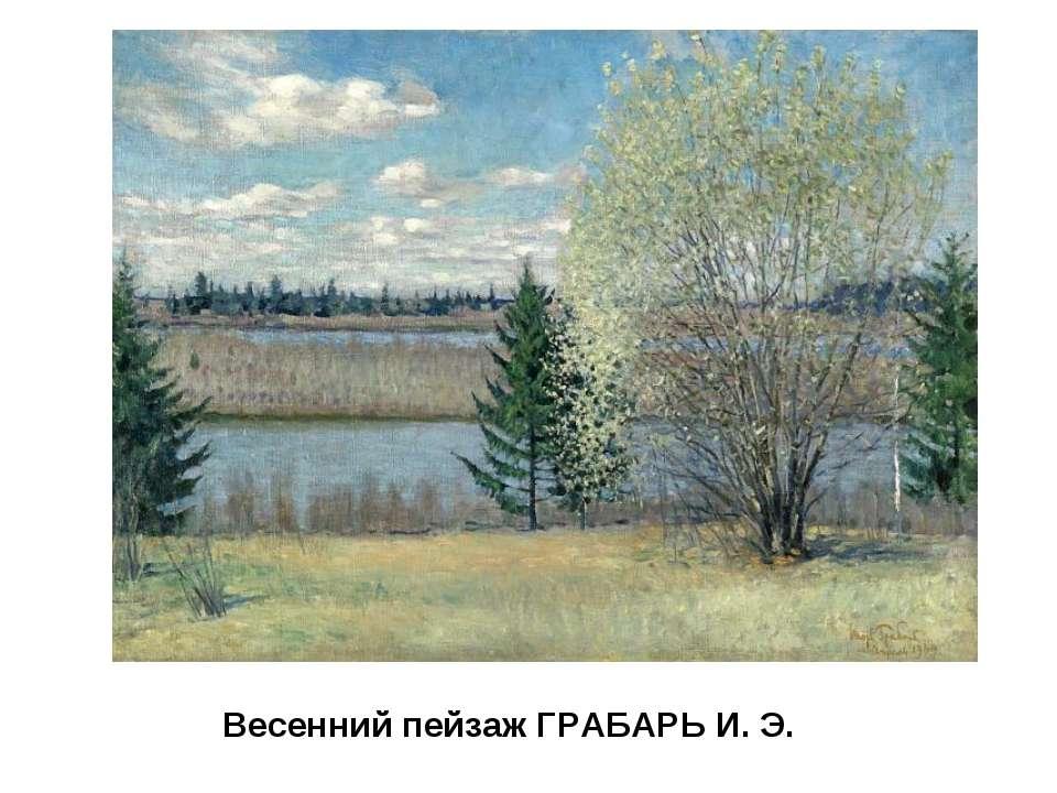 Весенний пейзаж ГРАБАРЬ И. Э.