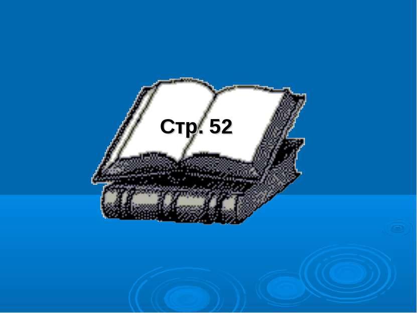 Стр. 52