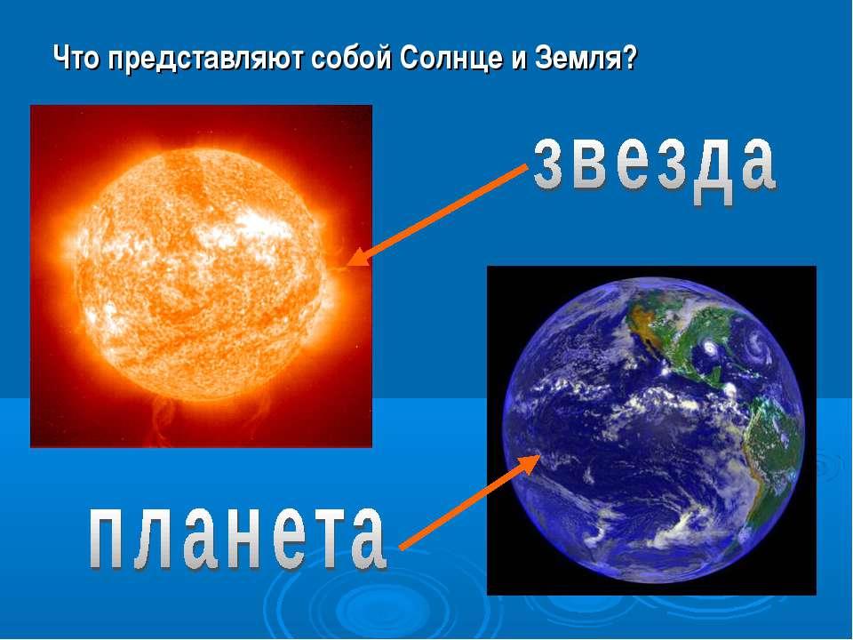 Что представляют собой Солнце и Земля?