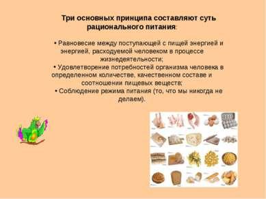 Три основных принципа составляют суть рационального питания: Равновесие между...