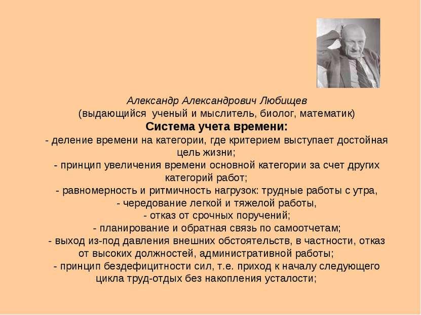 Александр Александрович Любищев (выдающийся ученый и мыслитель, биолог, матем...