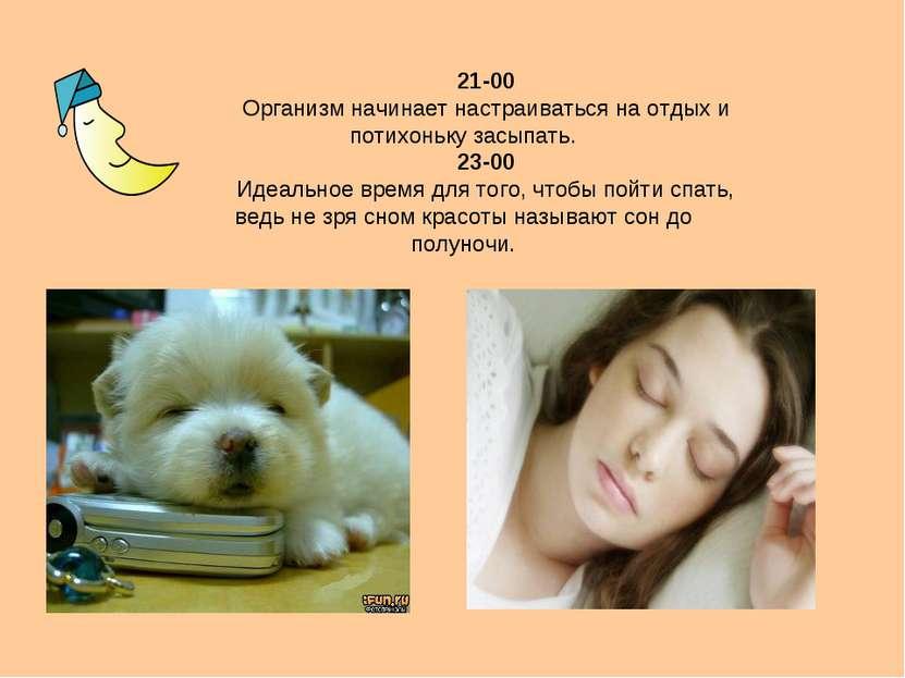 21-00 Организм начинает настраиваться на отдых и потихоньку засыпать. 23-00 И...