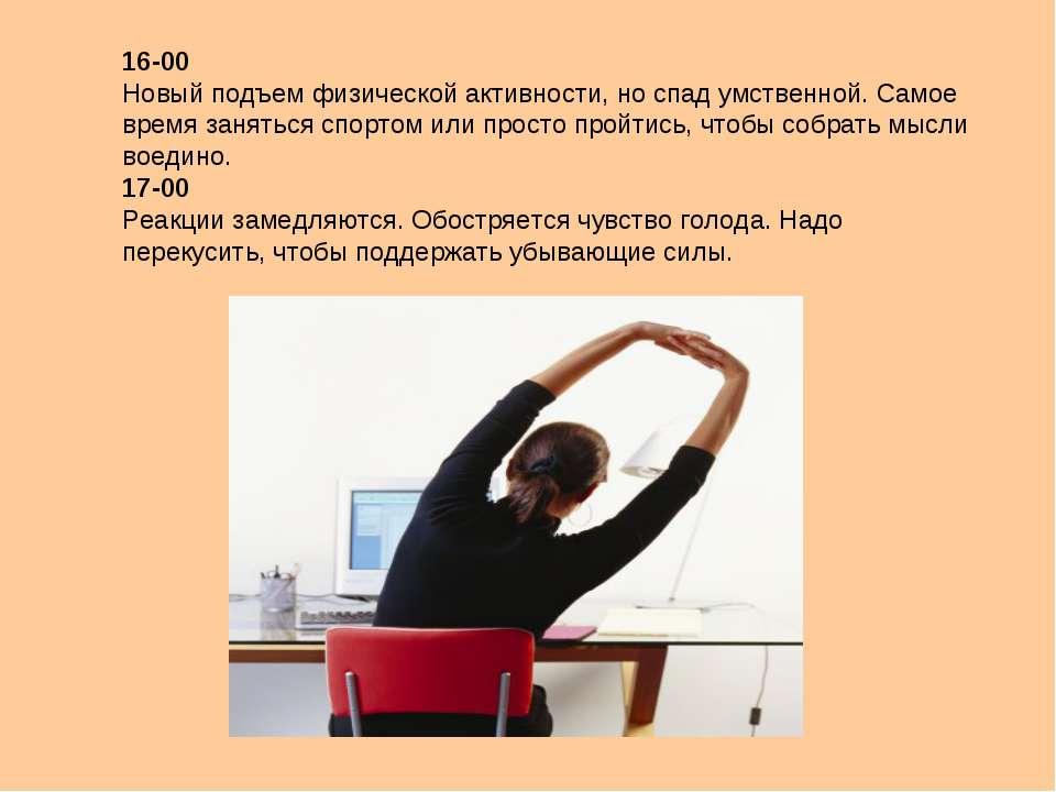 16-00 Новый подъем физической активности, но спад умственной. Самое время зан...
