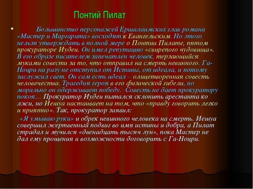 Понтий Пилат Большинство персонажей Ершалаимских глав романа «Мастер и Маргар...