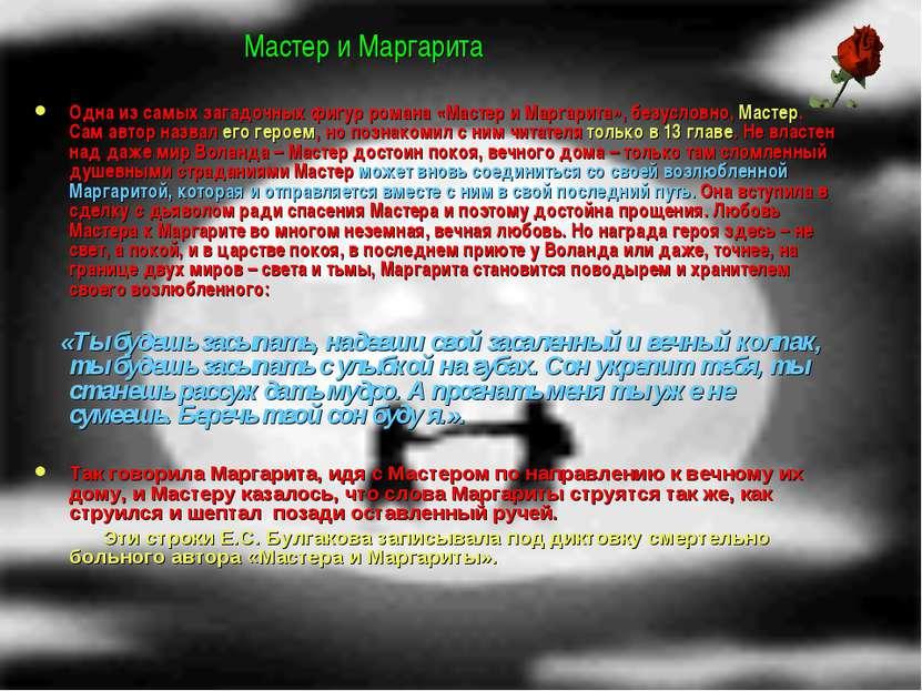 Мастер и Маргарита Одна из самых загадочных фигур романа «Мастер и Маргарита»...
