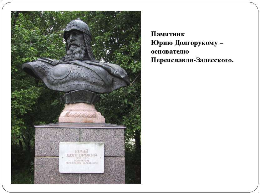 Памятник Юрию Долгорукому – основателю Переяславля-Залесского.