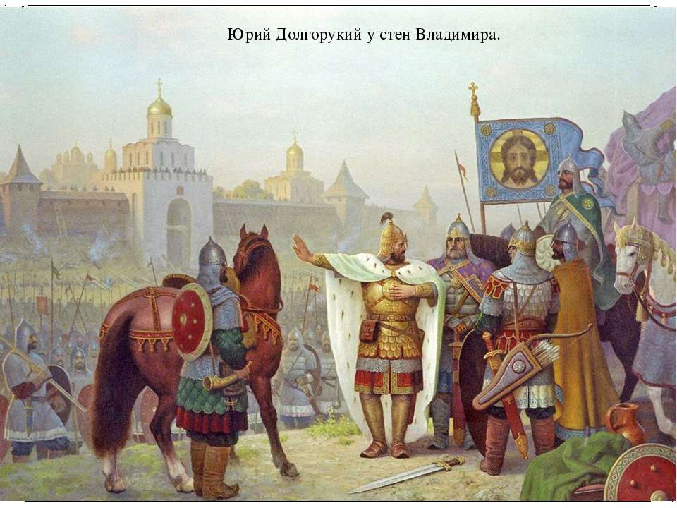Юрий Долгорукий у стен Владимира.