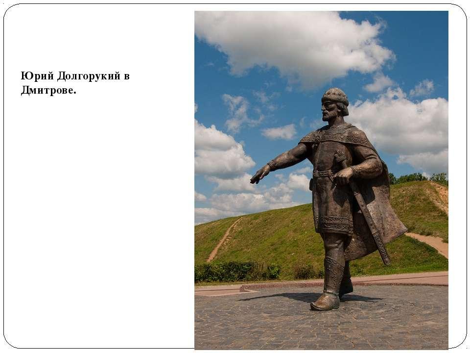 Юрий Долгорукий в Дмитрове.