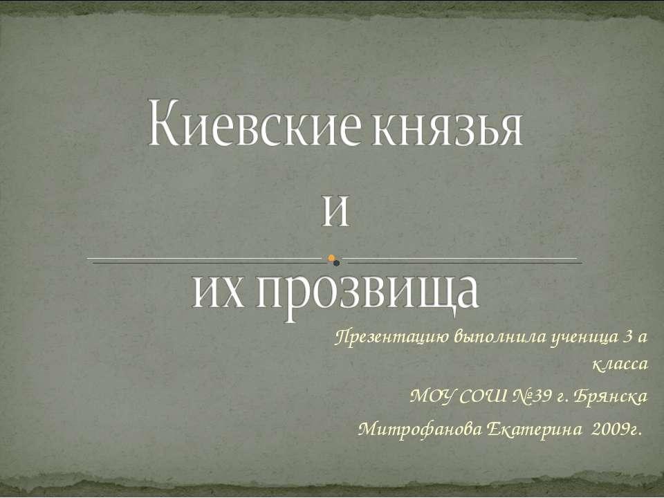 Презентацию выполнила ученица 3 а класса МОУ СОШ № 39 г. Брянска Митрофанова ...