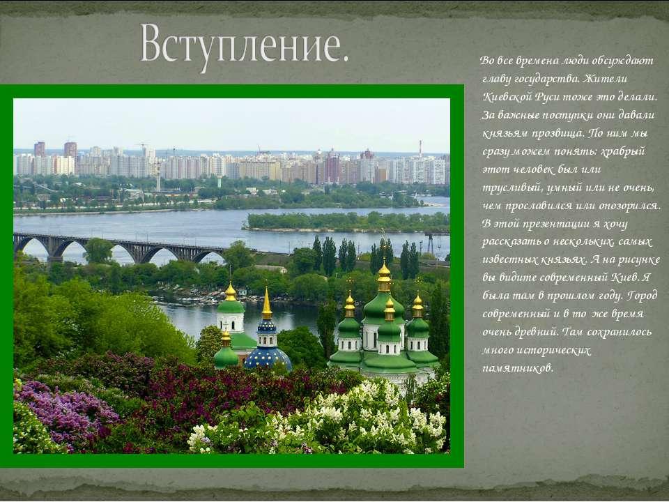 Во все времена люди обсуждают главу государства. Жители Киевской Руси тоже эт...