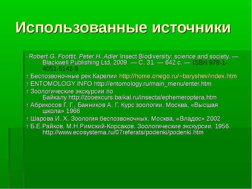 Использованные источники ↑Robert G. Foottit, Peter H. AdlerInsect Biodivers...