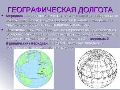 ГЕОГРАФИЧЕСКАЯ ДОЛГОТА Меридиан – воображаемая кратчайшая линия, проведенная ...