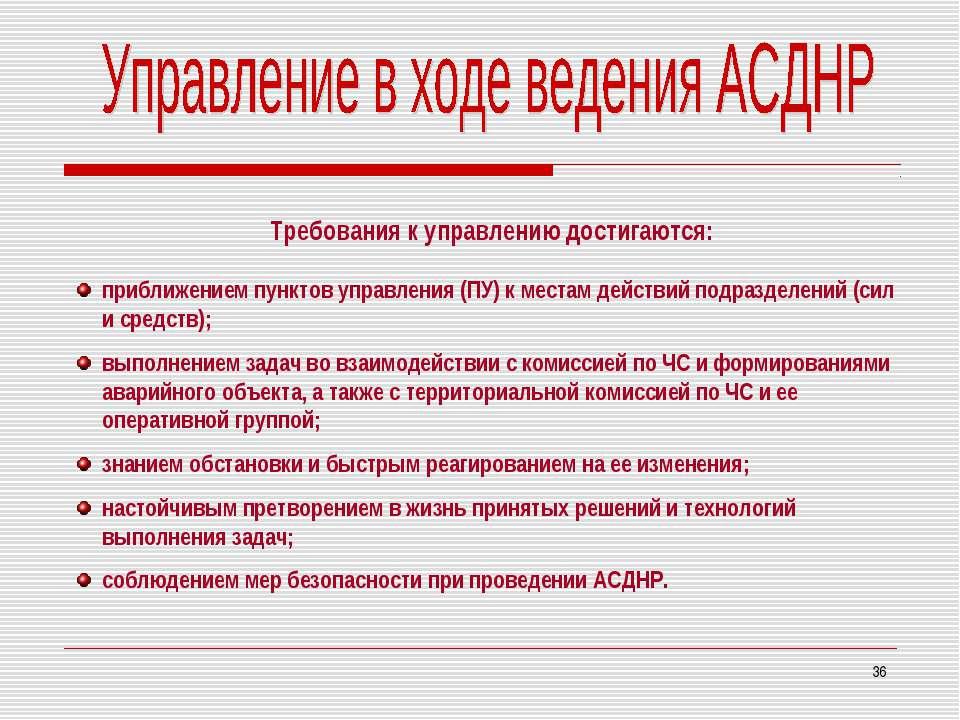 * Требования к управлению достигаются: приближением пунктов управления (ПУ) к...