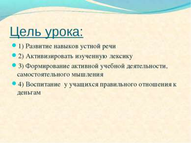 Цель урока: 1) Развитие навыков устной речи 2) Активизировать изученную лекси...