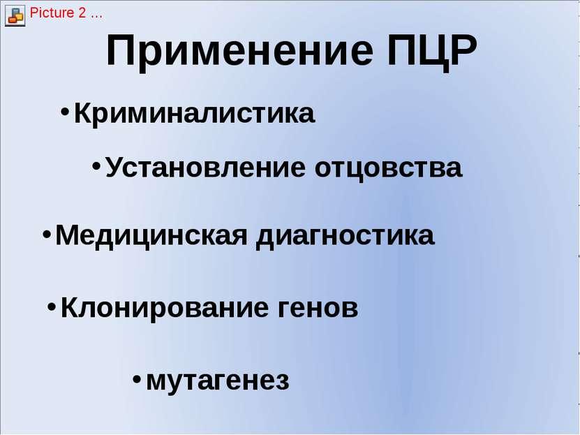 Применение ПЦР Криминалистика Установление отцовства Медицинская диагностика ...