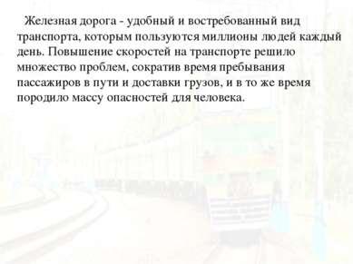 Железная дорога - удобный и востребованный вид транспорта, которым пользуются...
