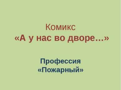 Комикс «А у нас во дворе…» Профессия «Пожарный»