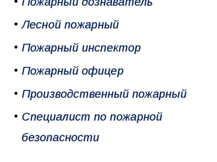Родственные профессии Пожарный дознаватель Лесной пожарный Пожарный инспектор...