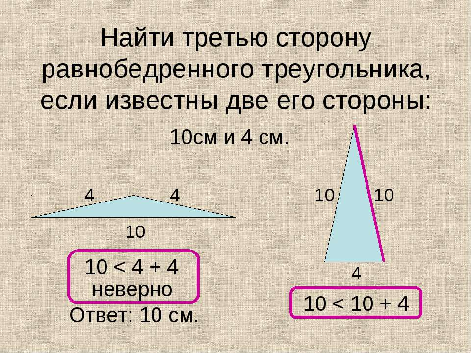 Найти третью сторону равнобедренного треугольника, если известны две его стор...
