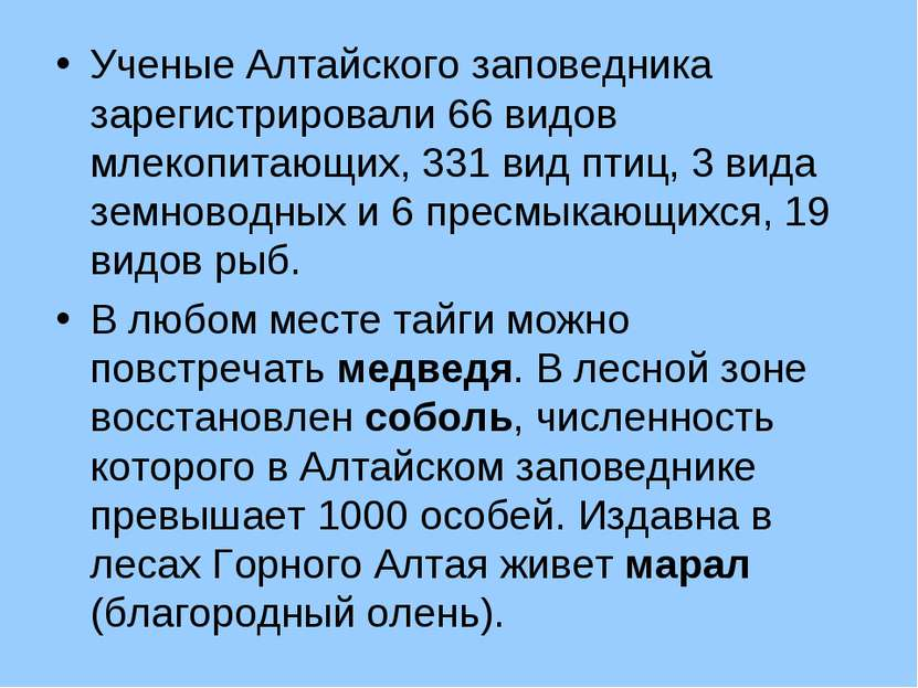 Ученые Алтайского заповедника зарегистрировали 66 видов млекопитающих, 331 ви...